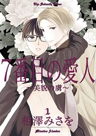 7番目の愛人〜美貌の虜〜(単話)