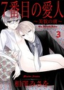 7番目の愛人〜美貌の虜〜 3