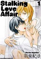 Stalking Love Affair(単話)