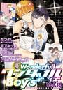 新・ワンダフルBoy's Vol.18