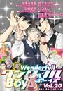 新・ワンダフルBoy's Vol.20