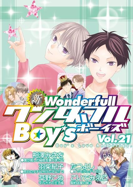 新・ワンダフルBoy's Vol.21