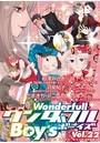 新・ワンダフルBoy's Vol.22