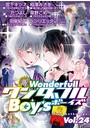 新・ワンダフルBoy's Vol.24