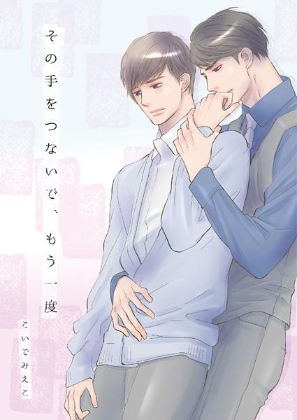 【同級生 BL漫画】その手をつないで、もう一度(単話)