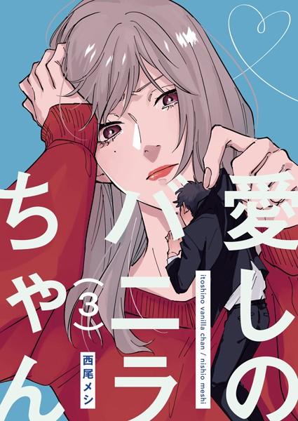 愛しのバニラちゃん 3