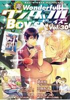 新・ワンダフルBoy's Vol.30
