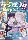 新・ワンダフルBoy's Vol.36