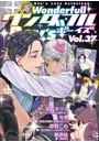 新・ワンダフルBoy's Vol.37