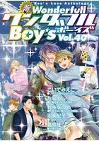 新・ワンダフルBoy's Vol.40