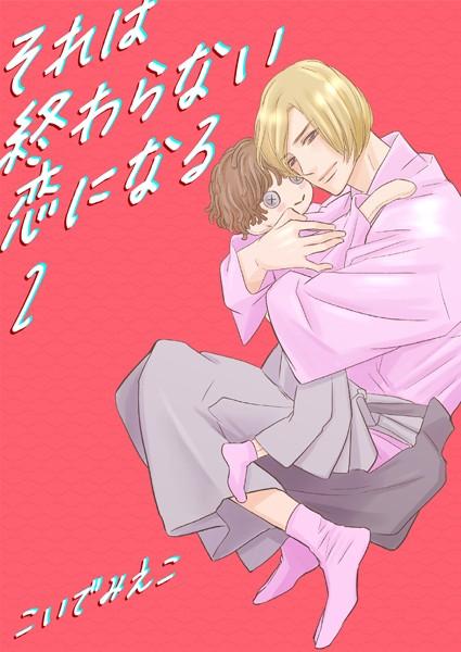 【ファンタジー BL漫画】それは終わらない恋になる(単話)