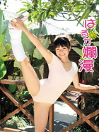 「はるか爛漫」桜井はるかデジタル写真集