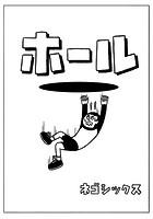 ホール/ツリー(単話)