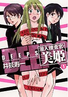 DEEPS潜入捜査官・美姫 1