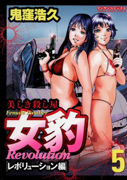 女豹 レボリューション編 5