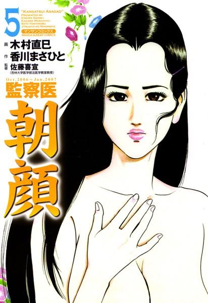 監察医朝顔 5