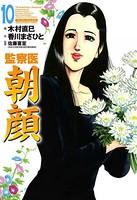 監察医朝顔 10
