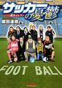 サッカーの憂鬱〜裏方イレブン〜(1)