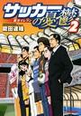 サッカーの憂鬱〜裏方イレブン〜(2)