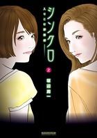 シンクロ(2)〜入りこむ罪悪感〜
