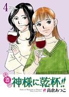 お酒の神様に乾杯!!(4)
