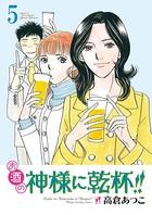 お酒の神様に乾杯!!(5)