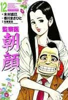 監察医朝顔 12
