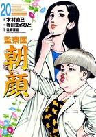 監察医朝顔 20