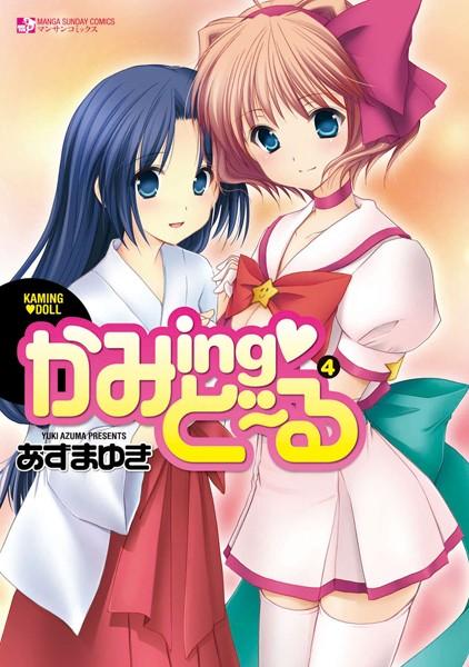 かみing・どーる 4