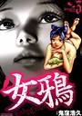 女鴉〜レディ・クロウ〜 3