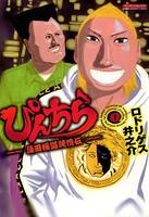 ぴんちら 蒲田極道純情伝 1