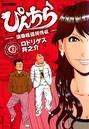 ぴんちら 蒲田極道純情伝 3