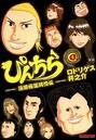 ぴんちら 蒲田極道純情伝 4