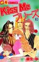 Kiss Me プリーズ 3