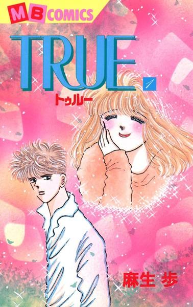 TRUE〜トゥルー〜 1