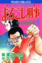 まるごし刑事 1