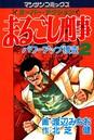 まるごし刑事 2