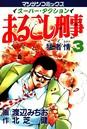 まるごし刑事 3