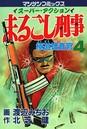 まるごし刑事 4