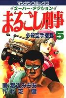 まるごし刑事 5