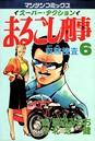 まるごし刑事 6