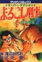 まるごし刑事 7