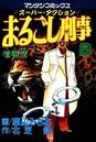 まるごし刑事 8