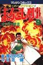 まるごし刑事 9