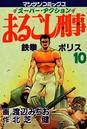 まるごし刑事 10