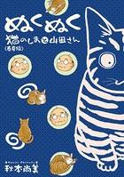 ぬくぬく 猫のしまと山田さん