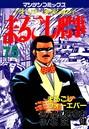 まるごし刑事 75