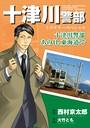 十津川警部ミステリースペシャル 十津川警部 あの日、東海道で