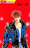 RYOUJI〜ディープ・ブルー〜