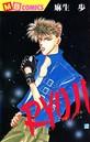 RYOJI〜ディープ・ブルー〜 2